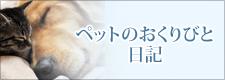 「ペットのおくりびと」日記